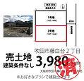 総合HP-物件情報_藤白台2丁目.jpg