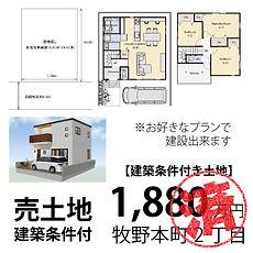 総合HP-物件情報_牧野本町2丁目_済.jpg