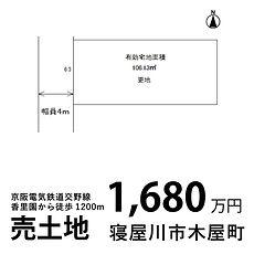寝屋川市木屋町_総合HP-物件情報.jpg