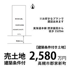 総合HP-物件情報_高槻市郡家新町.jpg