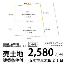 茨木市東太田2丁目_2号池_総合HP-物件情報.jpg