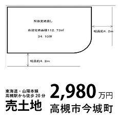 高槻市今城町_総合HP-物件情報.jpg