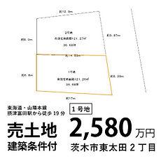 茨木市東太田2丁目_1号池_総合HP-物件情報.jpg