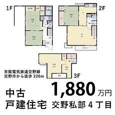 交野私部_総合HP-物件情報.jpg