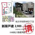 総合HP-物件情報-牧野本町3号.jpg