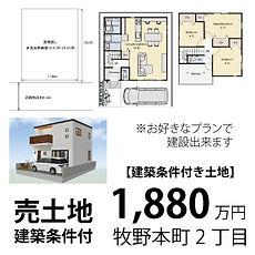 牧野本町2丁目_総合HP-物件情報.jpg