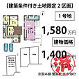 総合HP-物件情報-新家.jpg