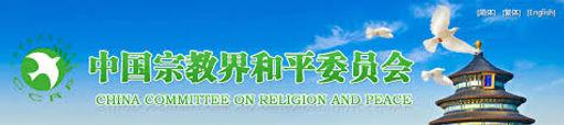 comite china.jpg