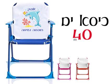 כיסא ים1.jpg