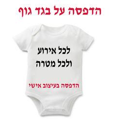 בגד גוף תינוקות