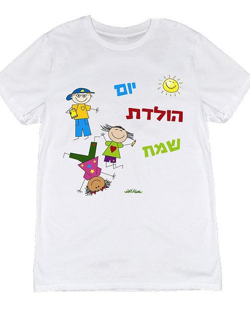 חולצת יום הולדת