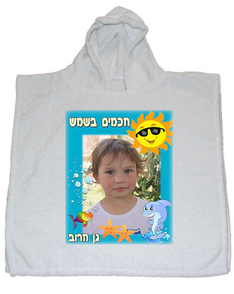 קפוצ'ון מגבת