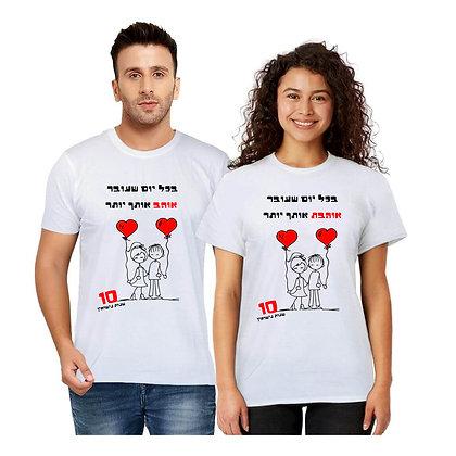 זוג חולצות