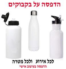מבחר סוגי בקבוקים