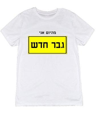 חולצה לבר מצווה