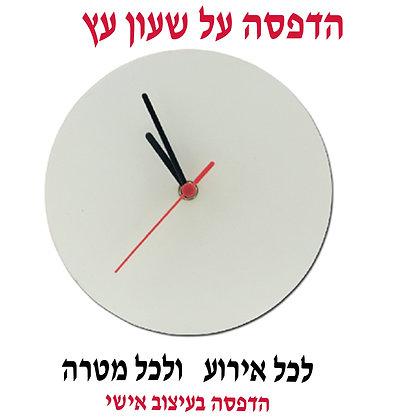 שעון עץ