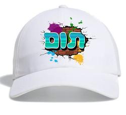 כובע בהדפסה אישית