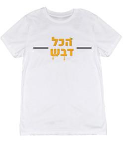 חולצה בהדפסה אישית