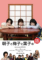朝子と梅子と葉子の話ポスター50.jpg