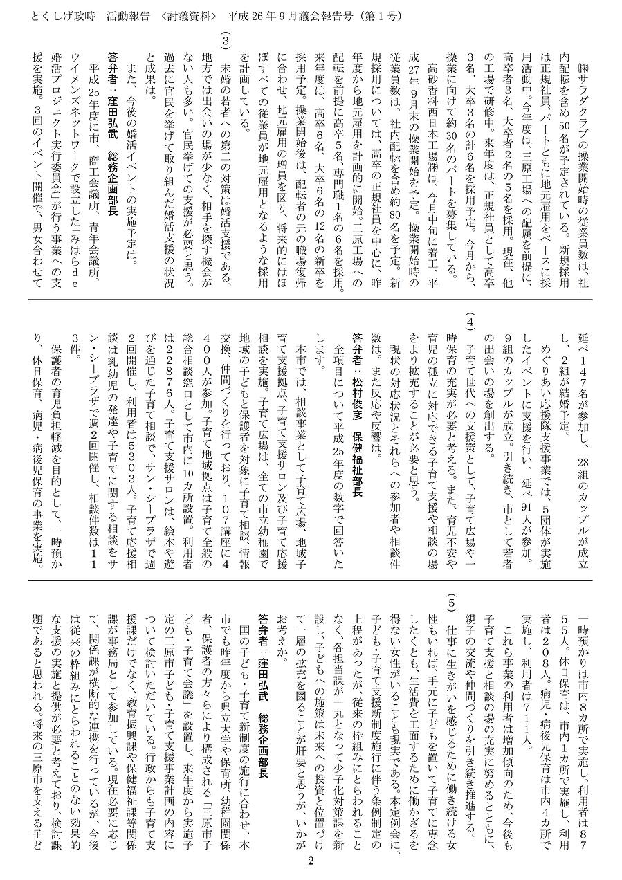 01号(平成26年09月議会号-2).png