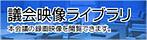 議会映像ライブラリ.png