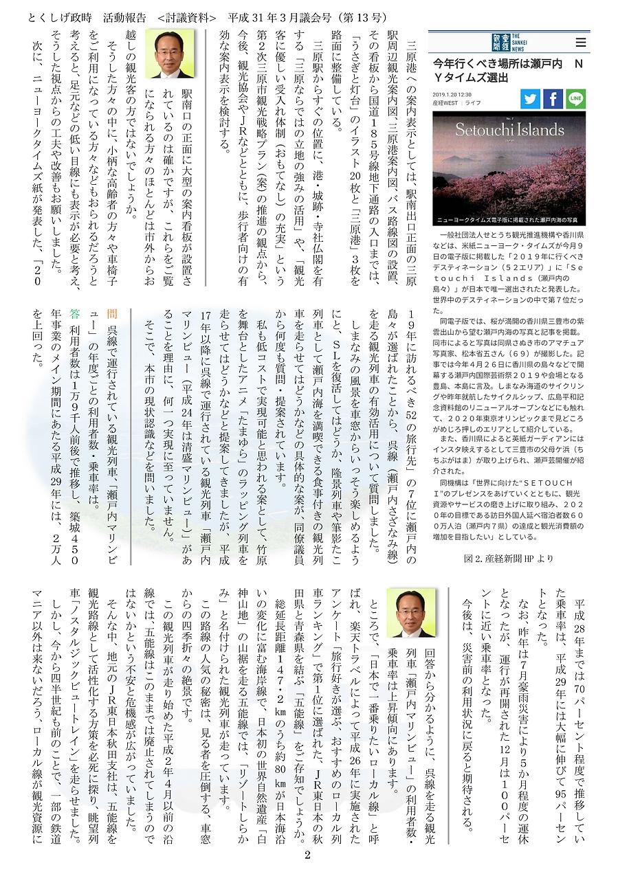 13号(平成31年03月議会号-2).png