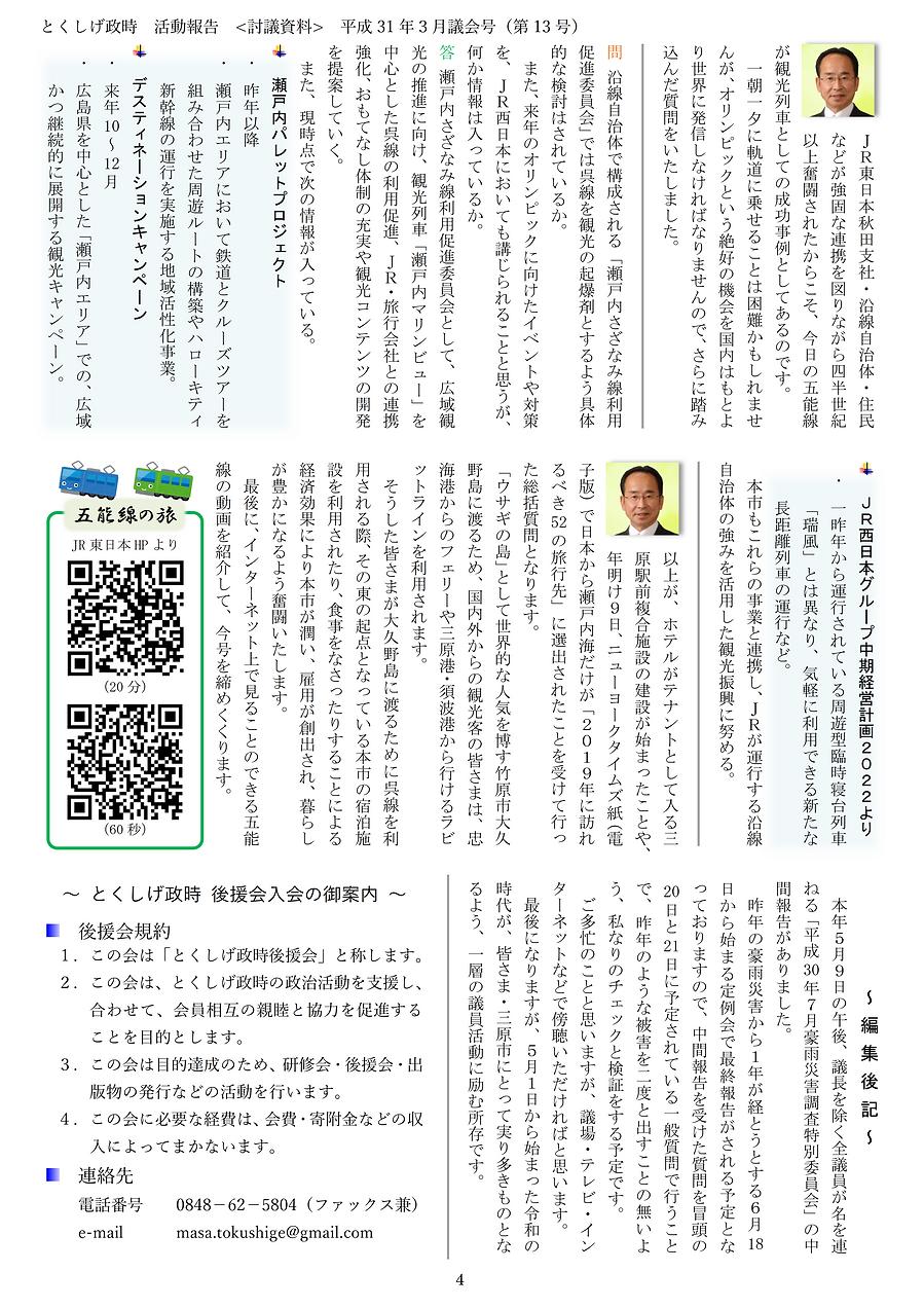 13号(平成31年03月議会号-4).png