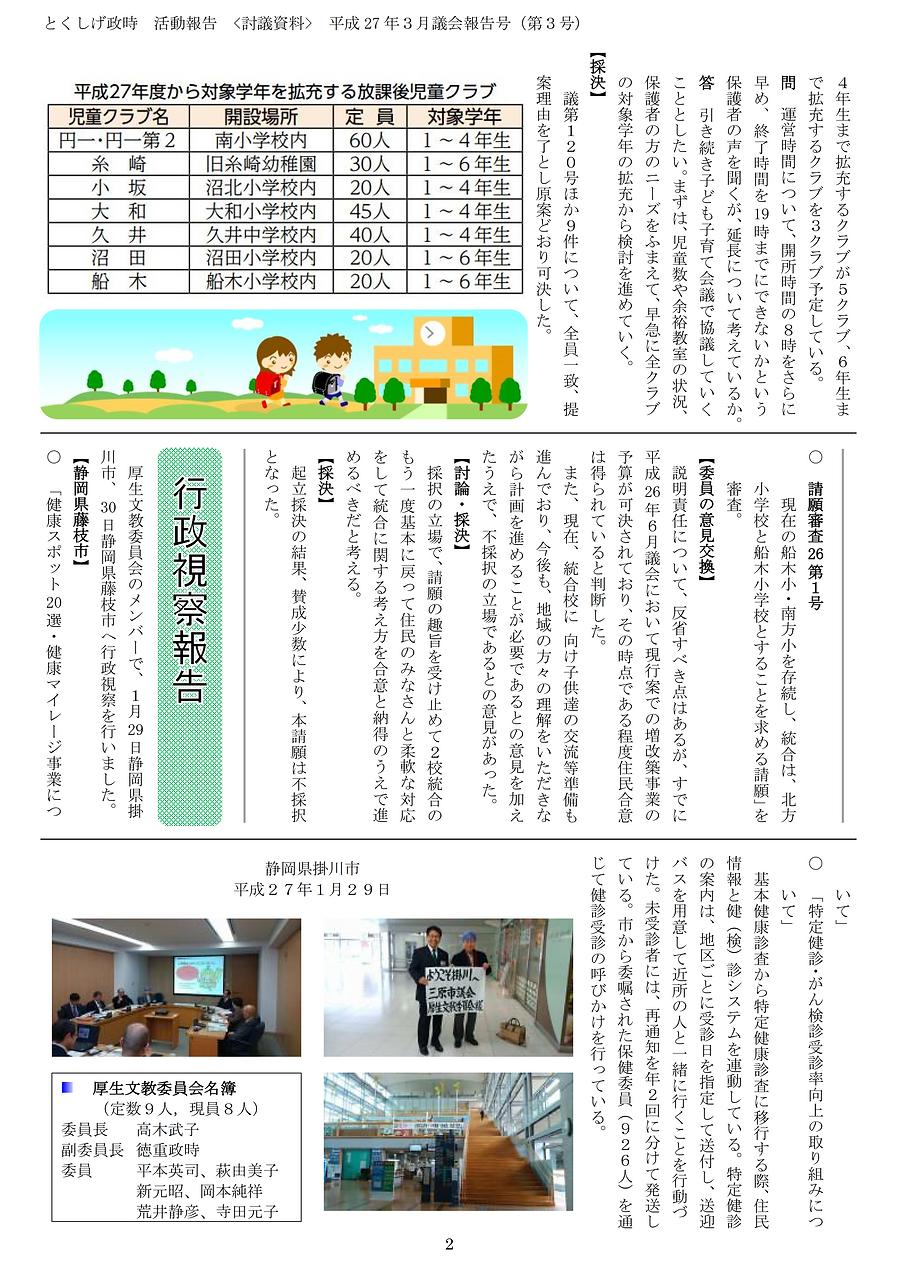 03号(平成27年03月議会号-2).png