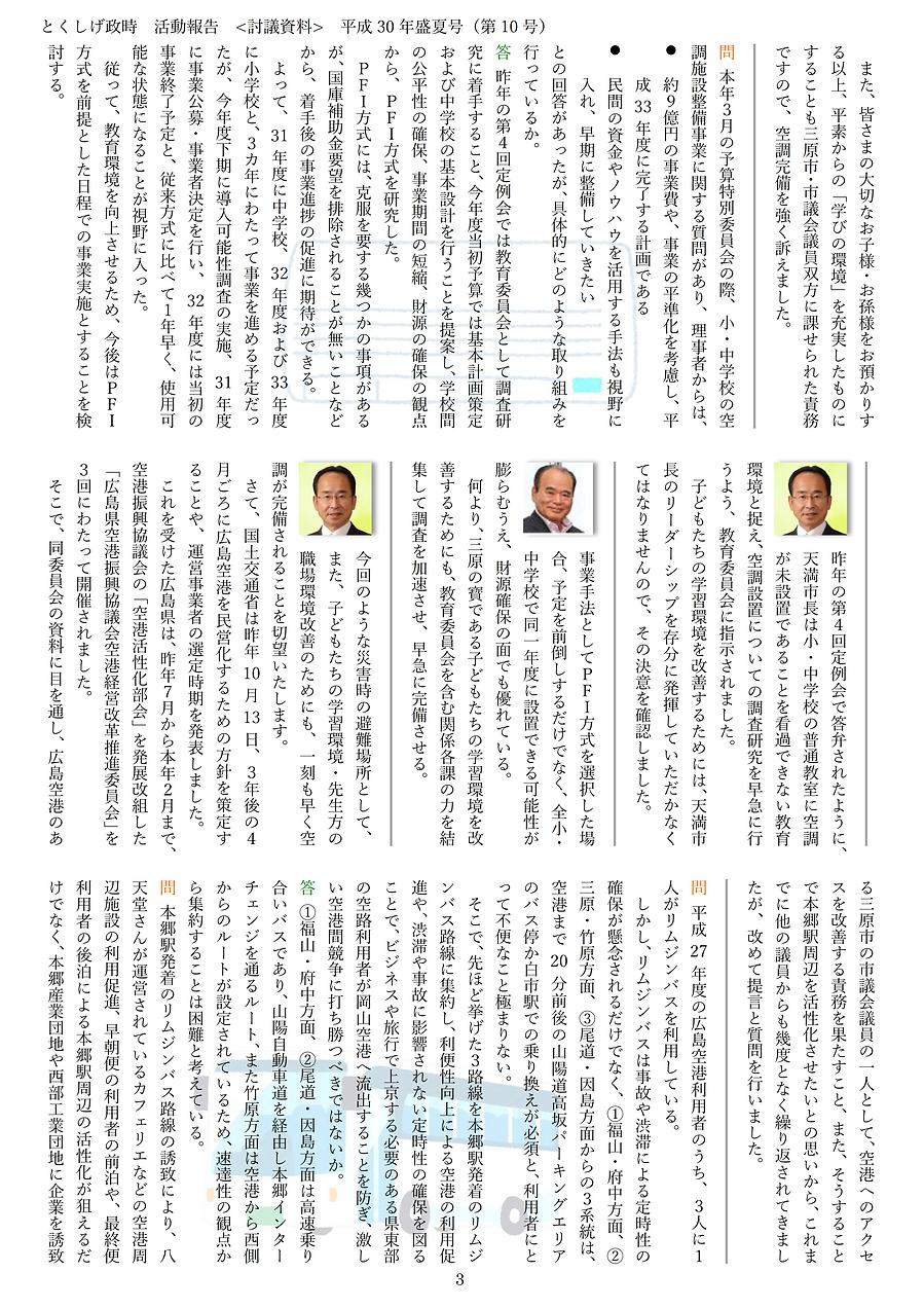10号(平成30年06月議会号-3).png