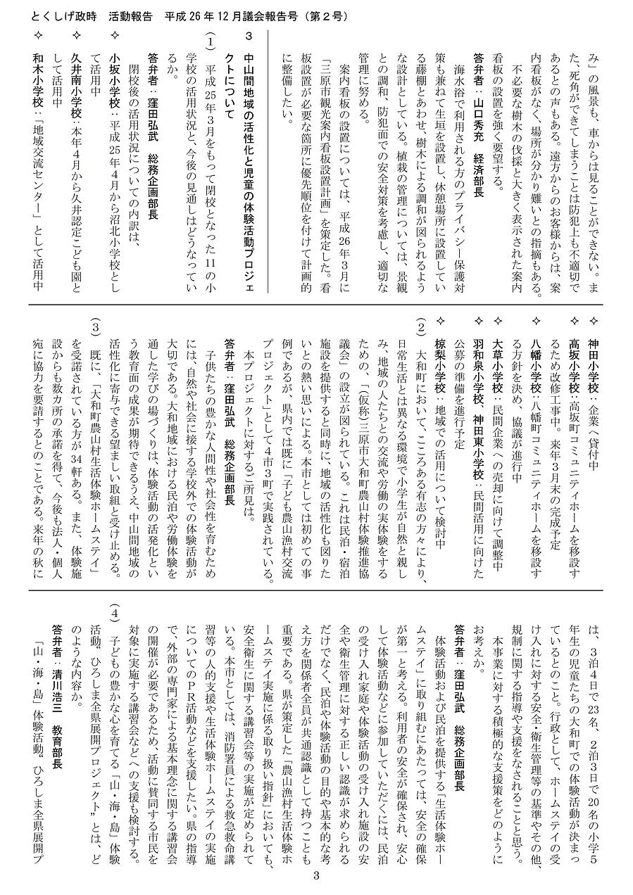 02号(平成26年12月議会号-3).png