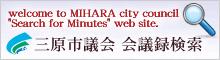 会議録検索.png