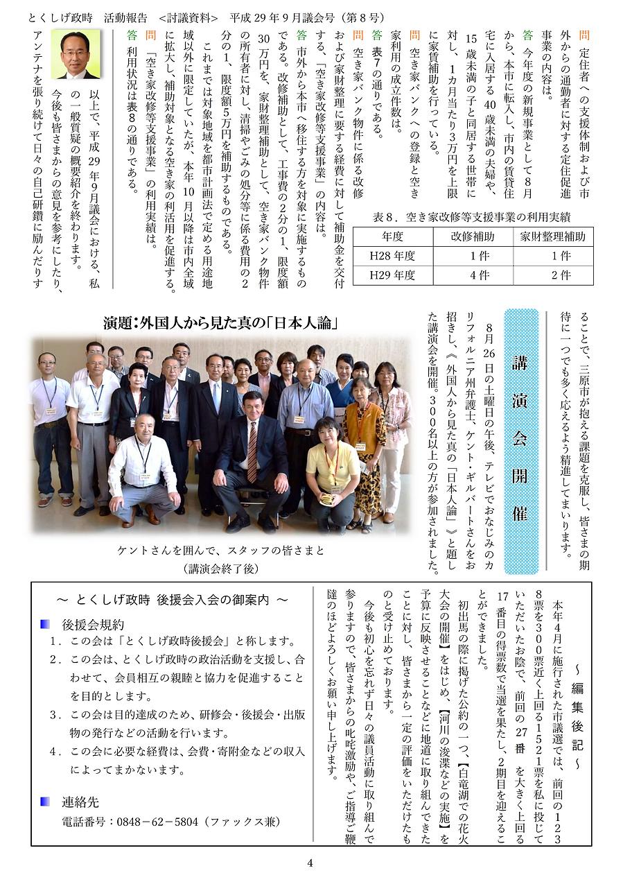 08号(平成29年09月議会号-4).png