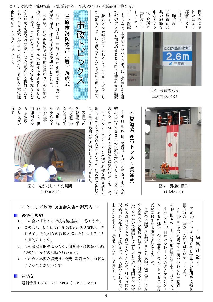 09号(平成29年12月議会号-4).png