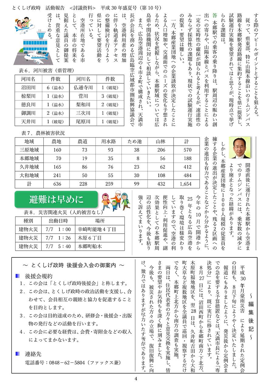 10号(平成30年06月議会号-4).png