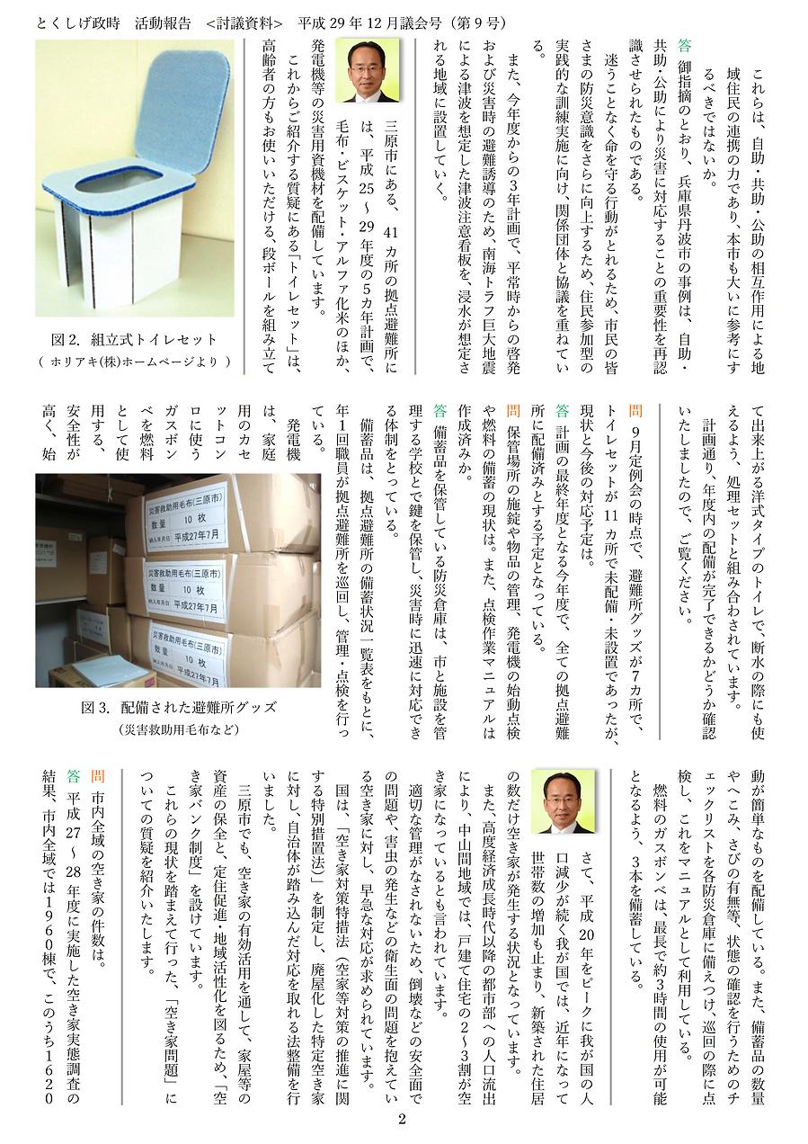 09号(平成29年12月議会号-2).png