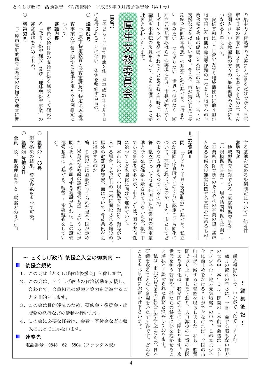 01号(平成26年09月議会号-4).png