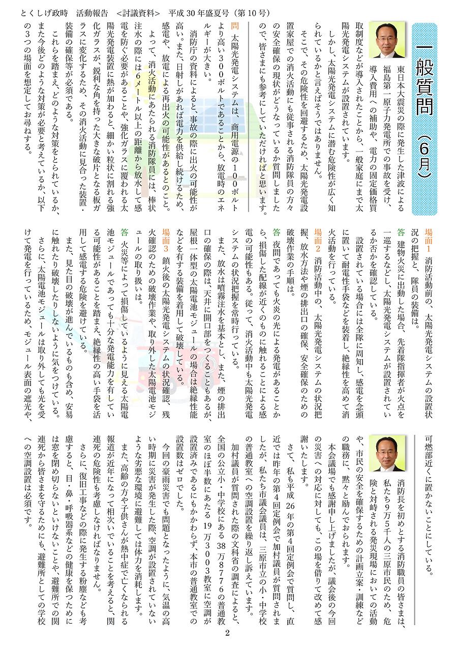 10号(平成30年06月議会号-2).png