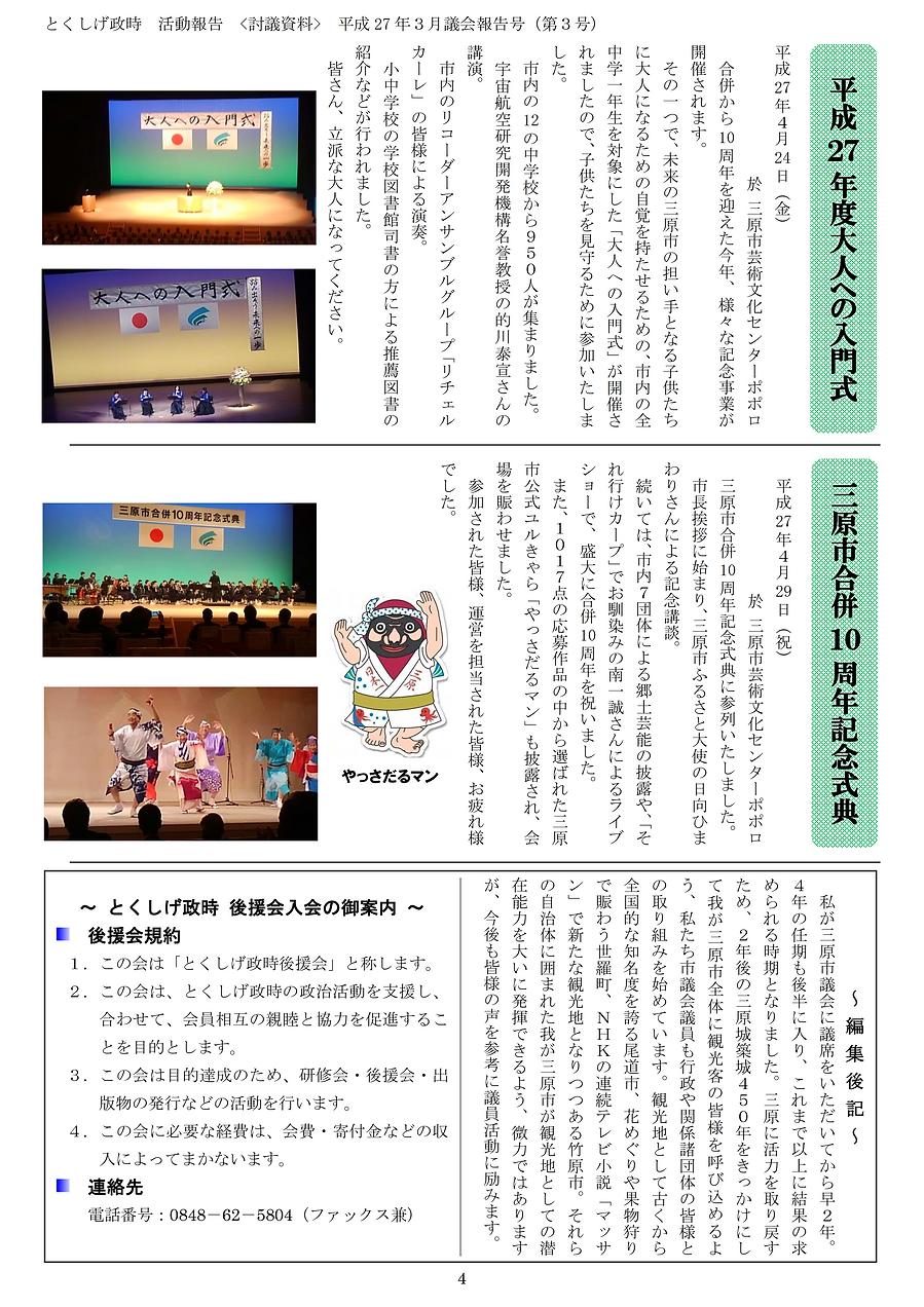 03号(平成27年03月議会号-4).png