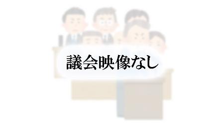 議会映像無し.png