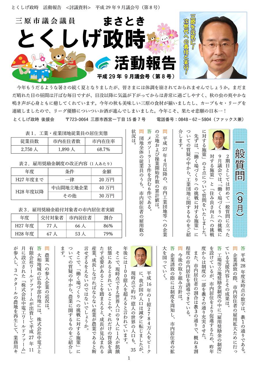 08号(平成29年09月議会号-1).png