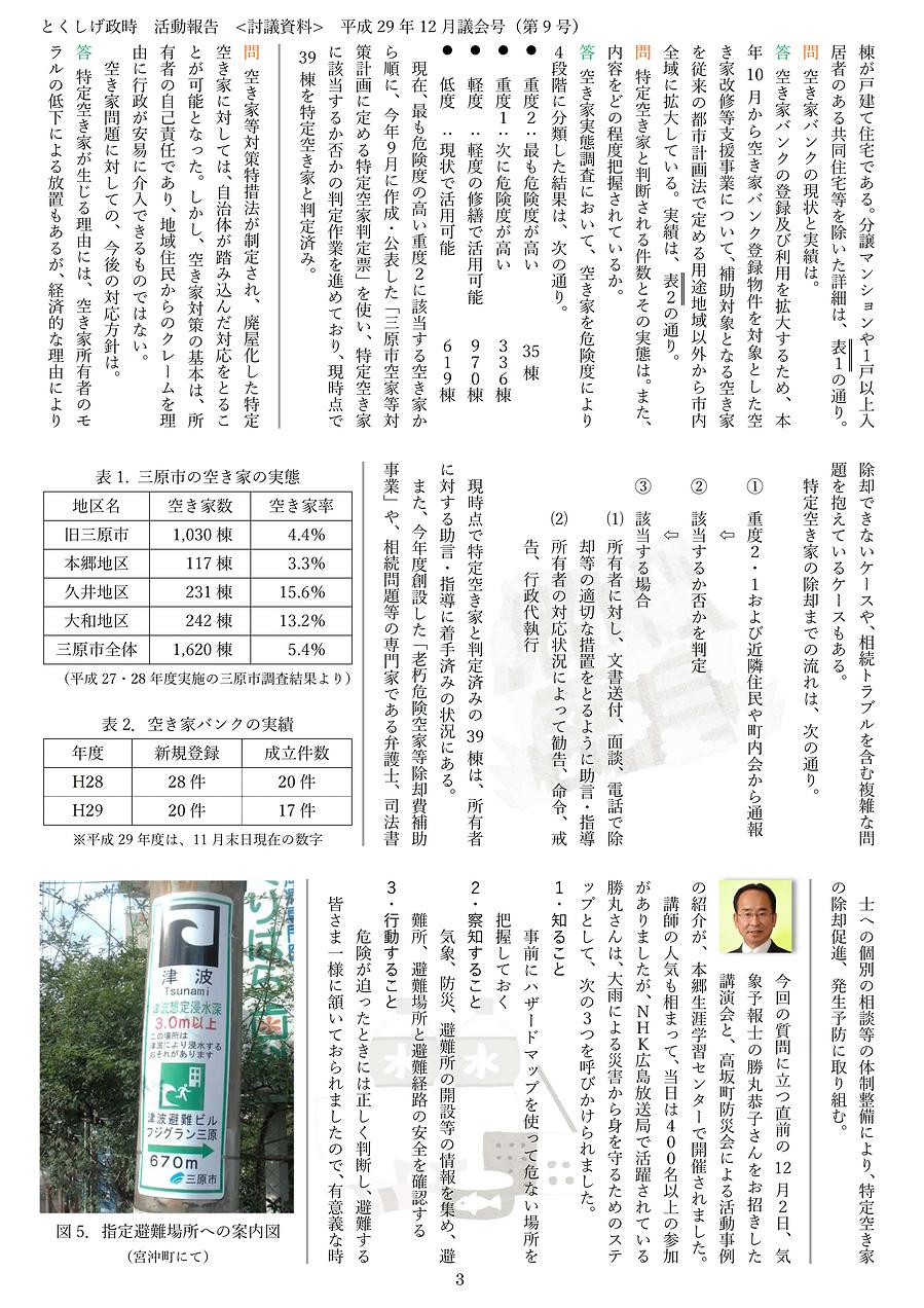 09号(平成29年12月議会号-3).png