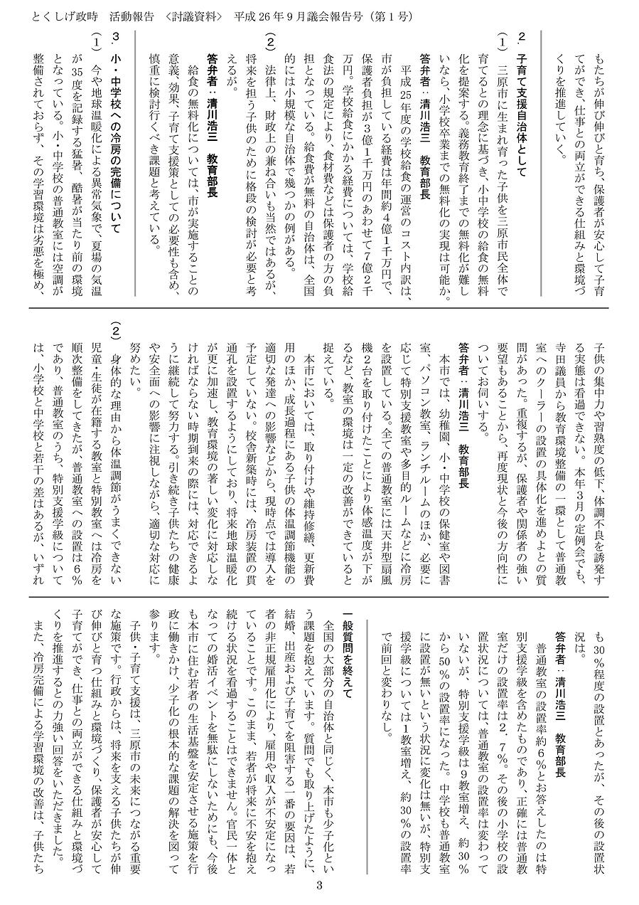 01号(平成26年09月議会号-3).png