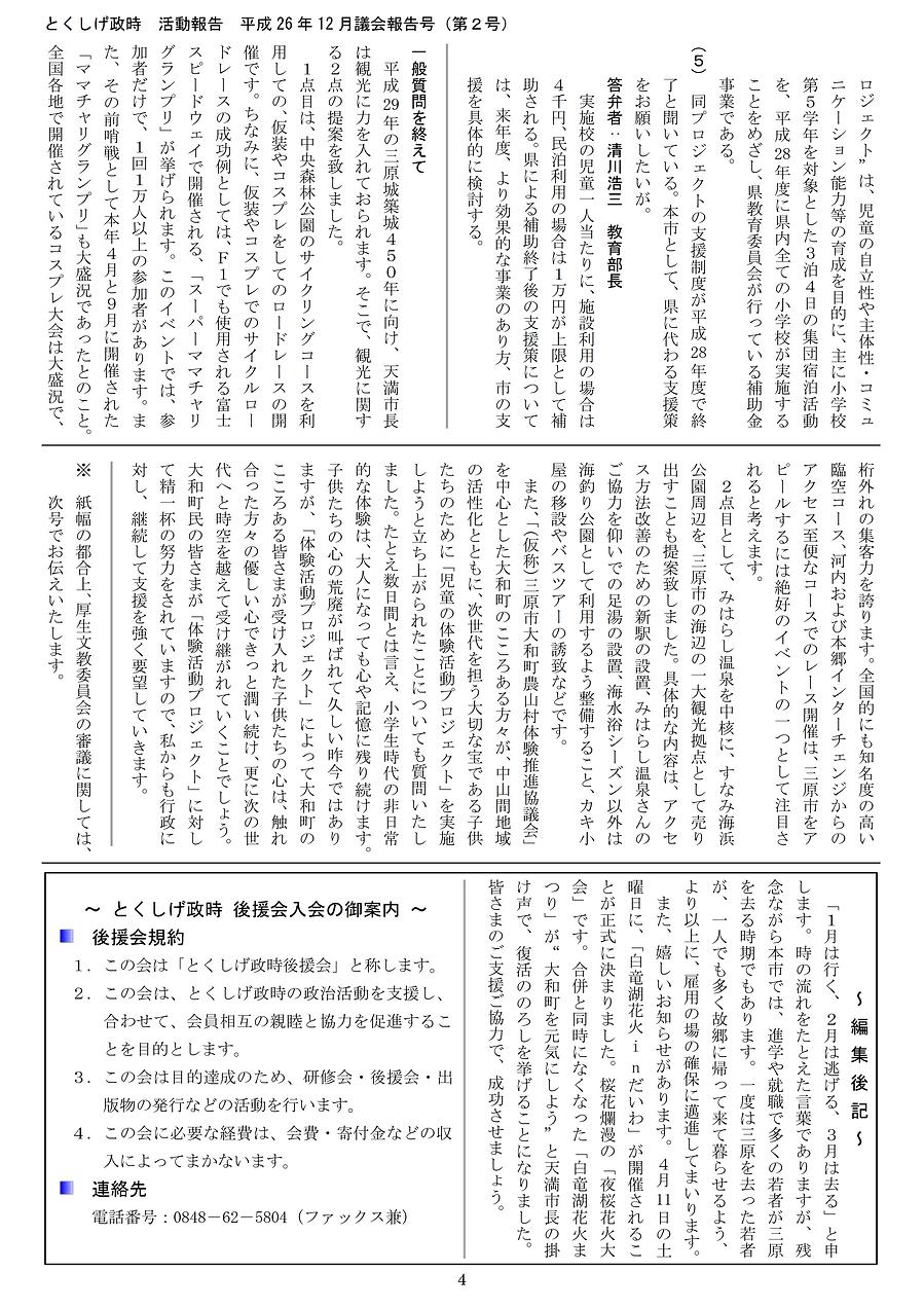 02号(平成26年12月議会号-4).png