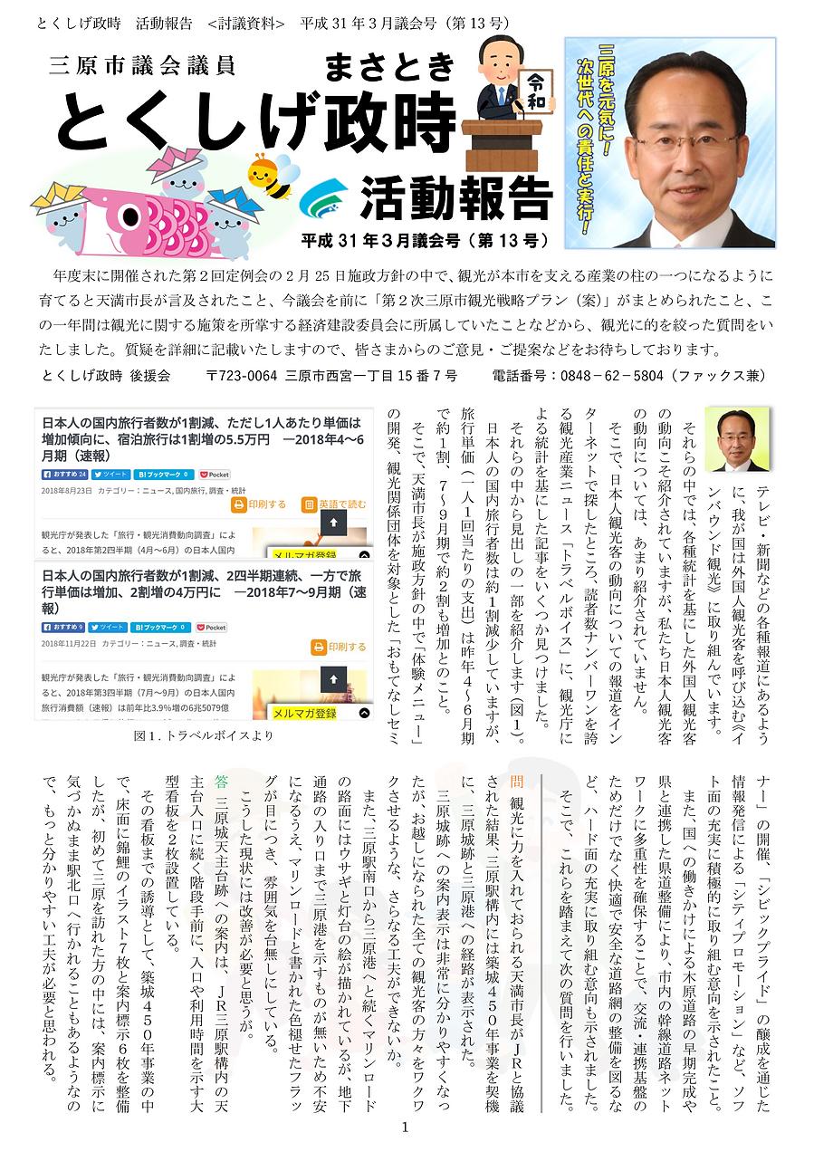 13号(平成31年03月議会号-1).png