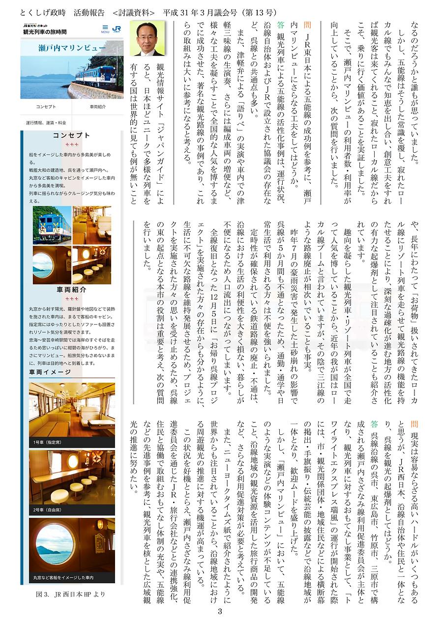 13号(平成31年03月議会号-3).png