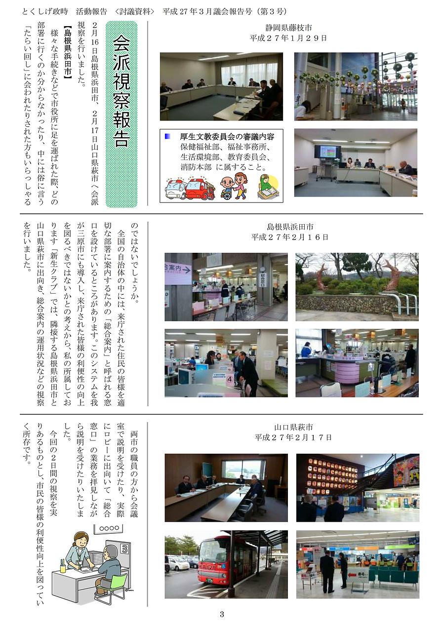 03号(平成27年03月議会号-3).png