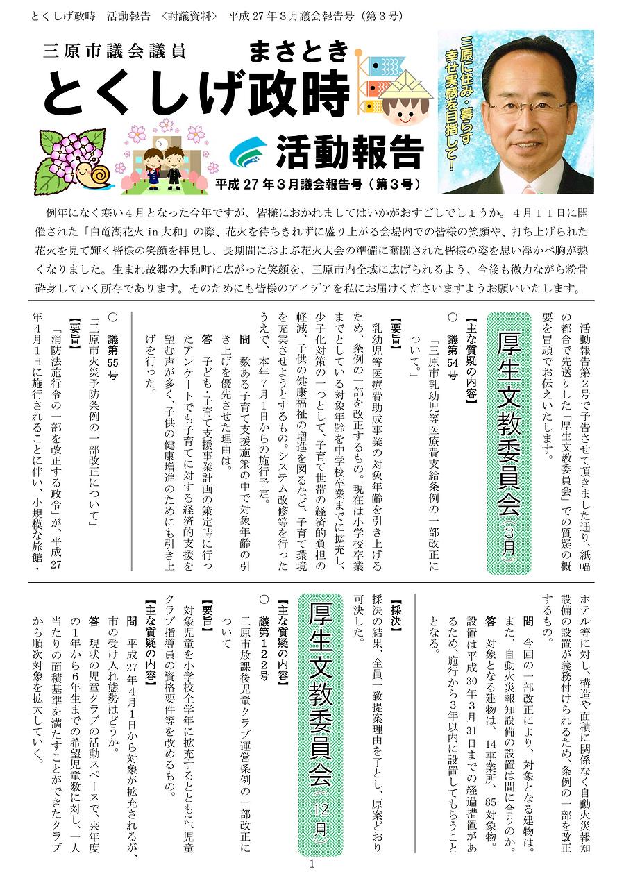 03号(平成27年03月議会号-1).png