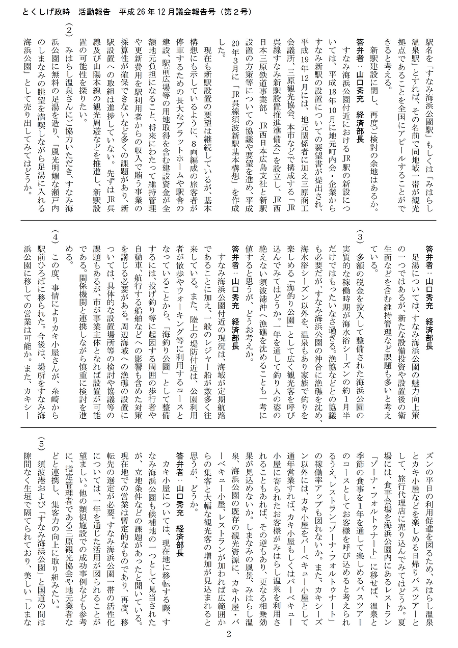 02号(平成26年12月議会号-2).png