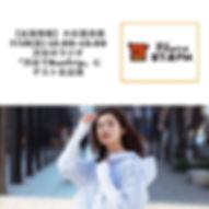 19(金)12_00-13_00 渋谷のラジオ「渋谷でRun Trip」にゲスト
