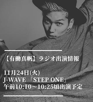 有働真帆ラジオ出演情報  11月24日火 J-WAVE STEP ONE 午前